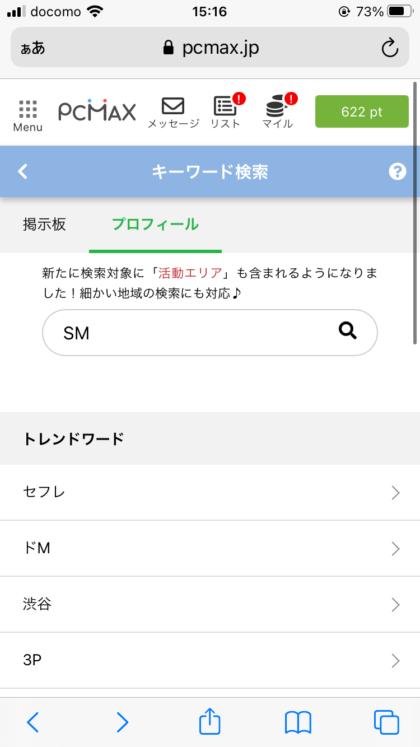PCMAXでSMパートナーを探す方法(キーワード検索)