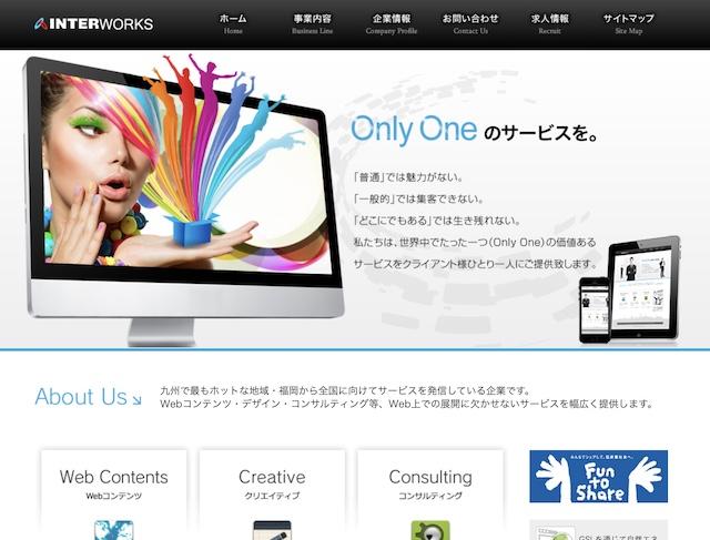 華の会メールのコーポレートサイト(インターワークス株式会社)