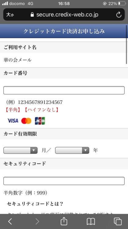 華の会メールの年齢確認の方法(クレジットカード認証)