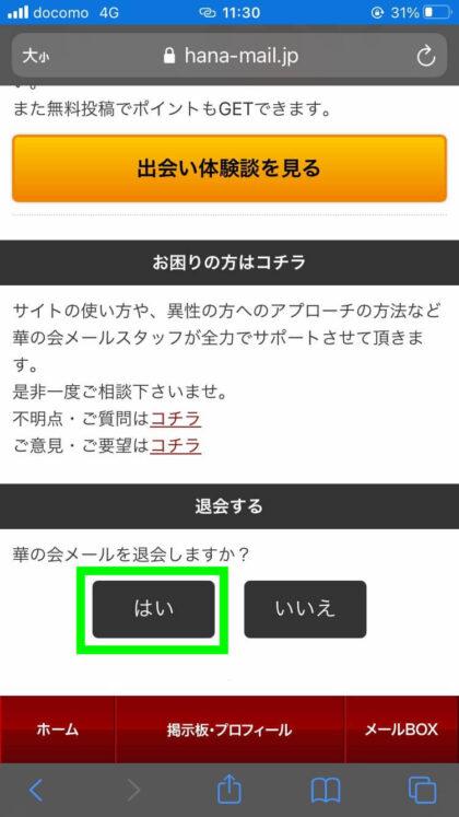 華の会メールの退会・解約方法【Webブラウザ版】