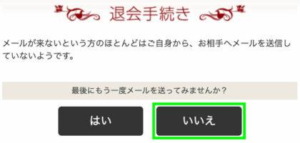 華の会メールの退会・解約方法【パソコン・PC版】