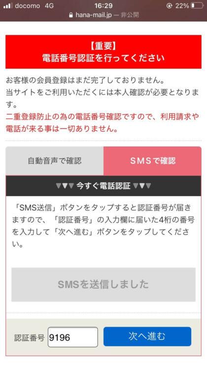 華の会メールの登録方法(電話番号認証・SMSで確認)