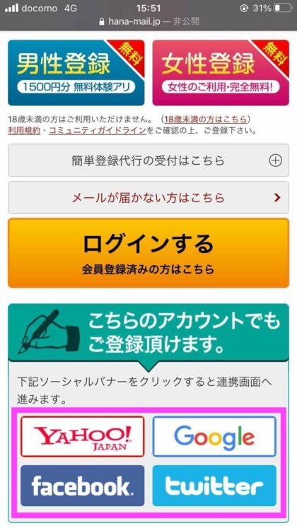 華の会メールの登録方法(SNS)