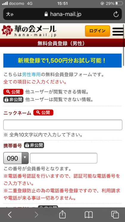 華の会メールの登録方法