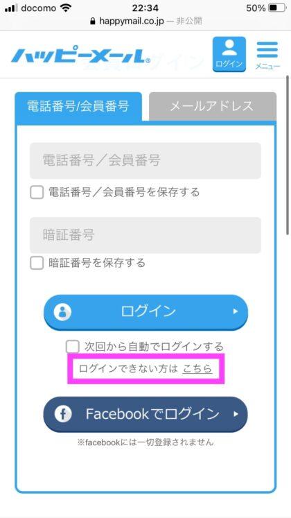 ハッピーメールでFacebook登録できない原因(取得データエラー)
