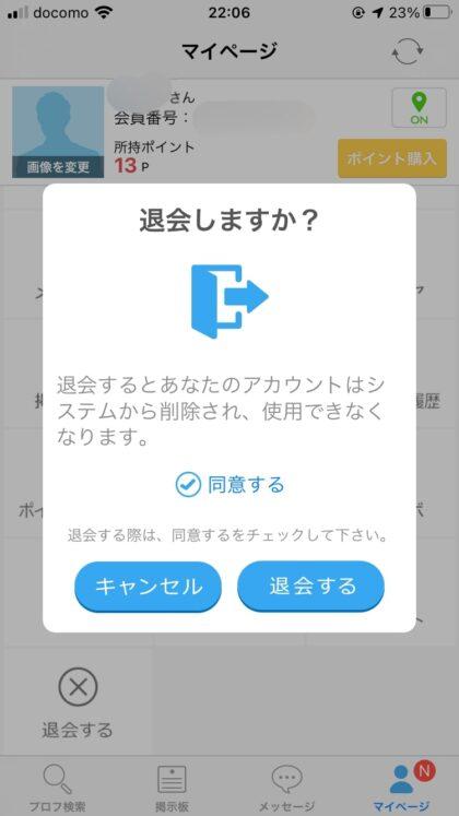 ハッピーメールの退会方法(iPhoneアプリ)