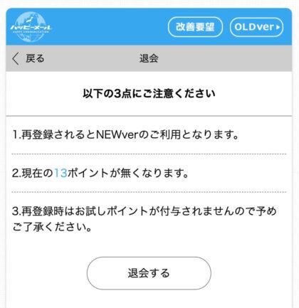 ハッピーメールの退会方法(パソコン)