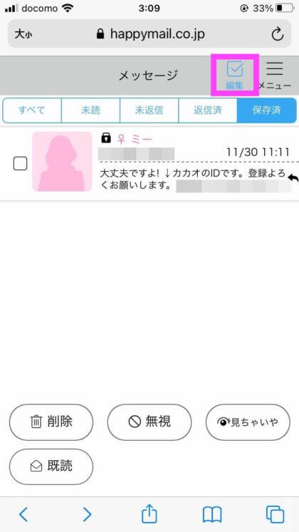 ハッピーメールのメッセージの消し方(ブラウザ版)