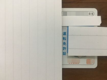 ハッピーメールの年齢確認・本人確認の方法【身分証明書】