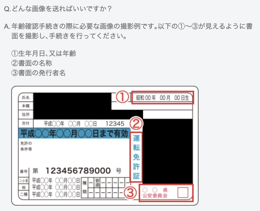 ハッピーメールの年齢確認(免許証の撮影)