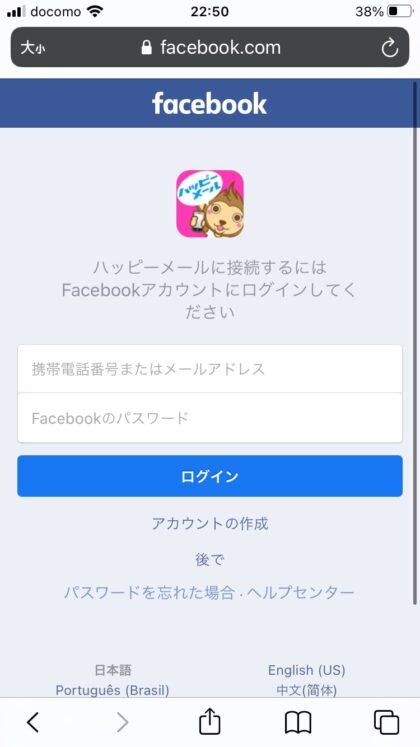ハッピーメールでFacebook登録する方法