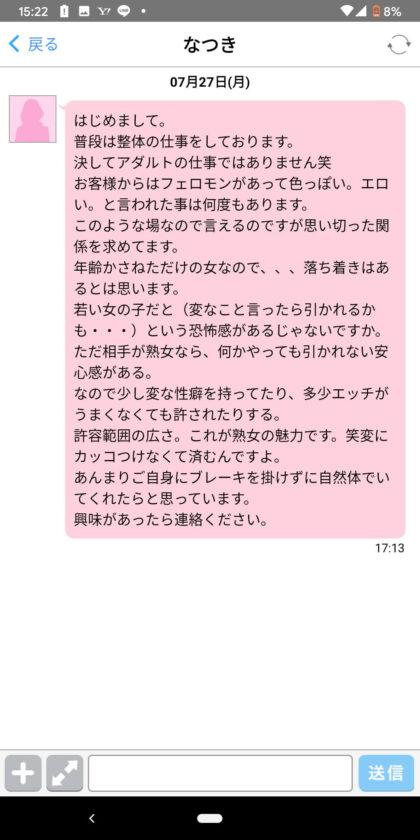 ハッピーメールの業者の特徴・見分け方【メッセージ編】