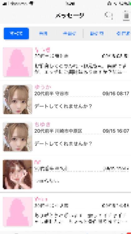 ハッピーメールの業者の特徴・見分け方【プロフィール編】