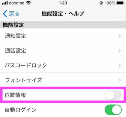 ハッピーメールで位置情報・GPSをオンにする方法