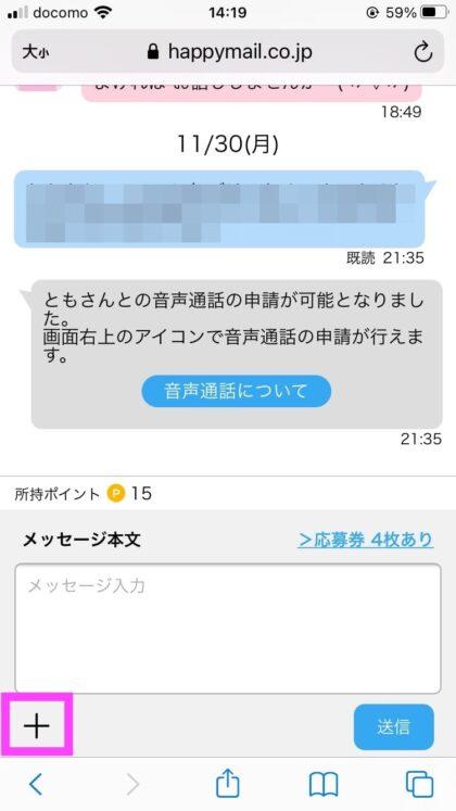 ハッピーメールのメッセージで写真・画像を送る方法(添付)