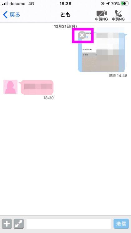 【簡単】ハッピーメールのメッセージで写真を消す方法