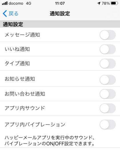 ハッピーメールのお知らせ・通知をオフにする方法【iPhoneアプリ】