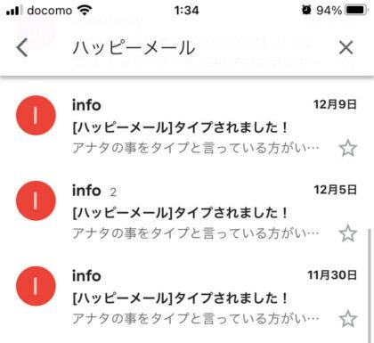 ハッピーメールで身バレを防ぐ方法(通知設定)