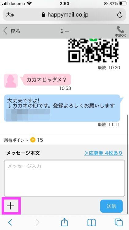 ハッピーメールでメッセージを保存する方法