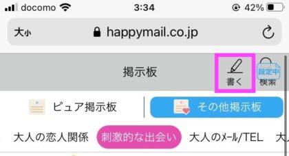 ハッピーメールでSMパートナーを探す方法(その他掲示板で募集)