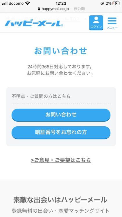 ハッピーメールに登録できないときは運営に問い合わせる(登録エラー)