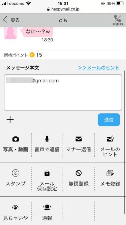 ハッピーメールのマナー返信(定型文)の使い方