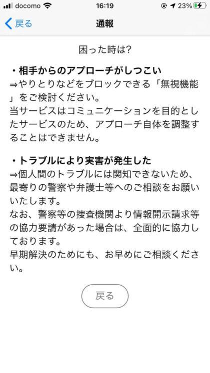 ハッピーメールで通報する方法(iPhoneアプリ版)