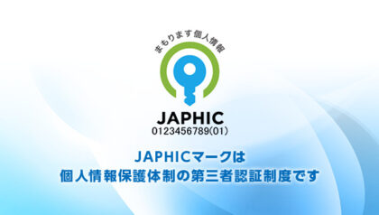 PCMAXは個人情報を徹底管理してる(JAPHICマーク取得)