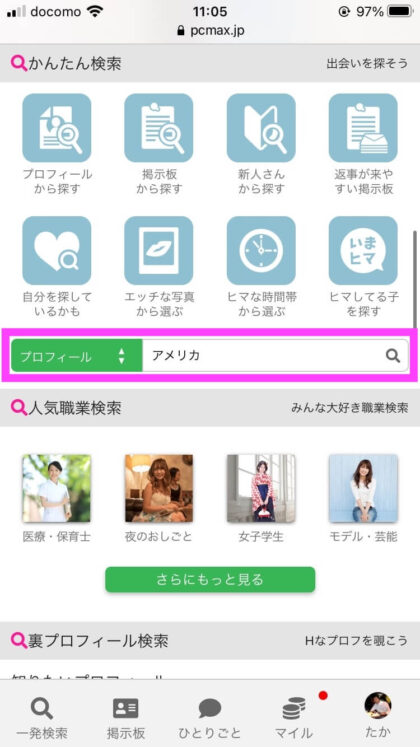 PCMAXで外国人女性を探す方法(プロフィール検索)