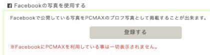 PCMAXでFacebookの写真をプロフ画像に設定