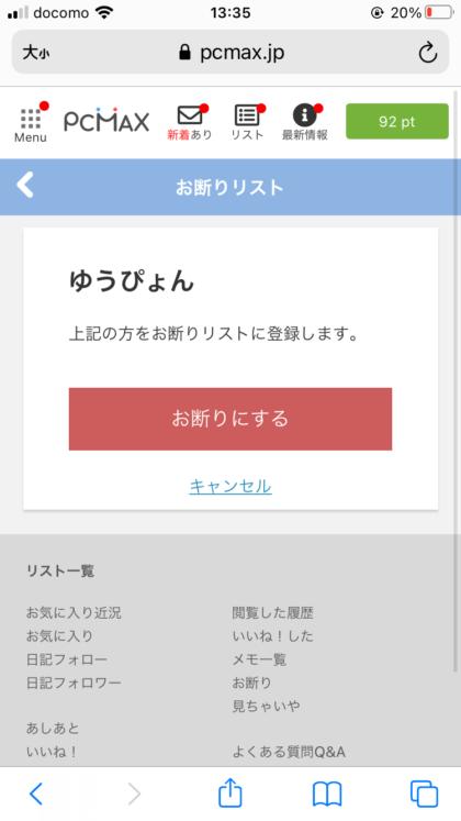 PCMAXでお断りリストに登録する方法