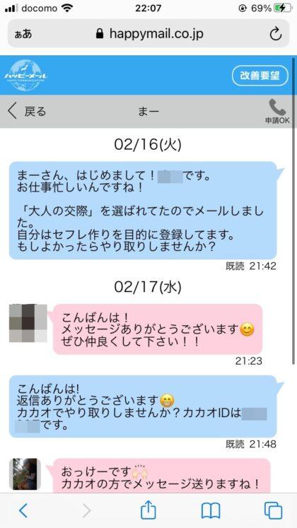 ハッピーメールでセフレを作るときのファーストメール【例文】