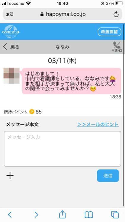 ハッピーメールで女性からメッセージが来た(割り切り)