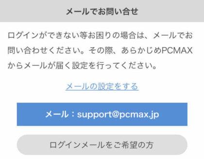 PCMAXに登録できない原因