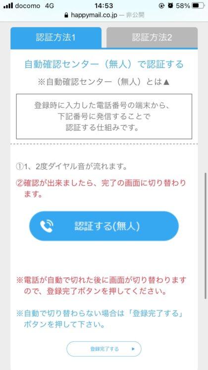 ハッピーメールの登録方法(自動確認センターによる電話番号認証)