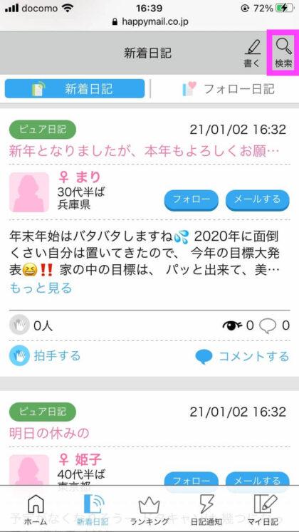 ハッピーメールの日記(検索)