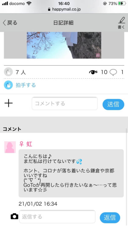 ハッピーメールの日記(コメント)