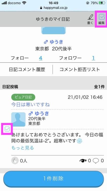 ハッピーメールの日記(削除)