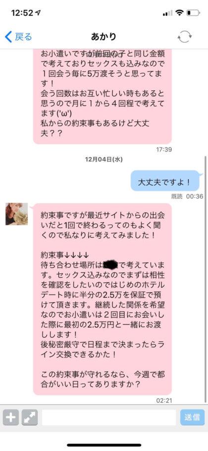 ハッピーメールのママ活・姉活詐欺のメッセージ