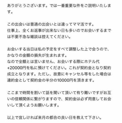 ハッピーメールのママ活・姉活詐欺の特徴(Gmail)