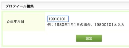 PCMAXで生年月日を変更する方法(PC)