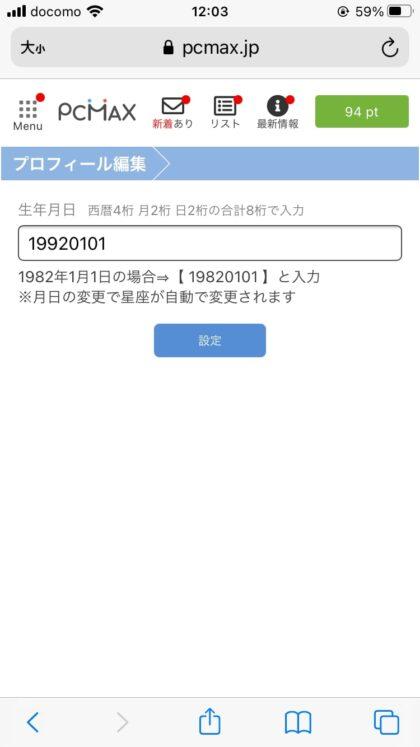 PCMAXで生年月日を変更する方法(スマホ版)