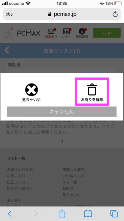 PCMAXのお断りリストの解除方法