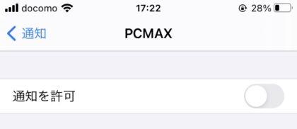 PCMAXで身バレを防ぐ方法(アプリ通知)