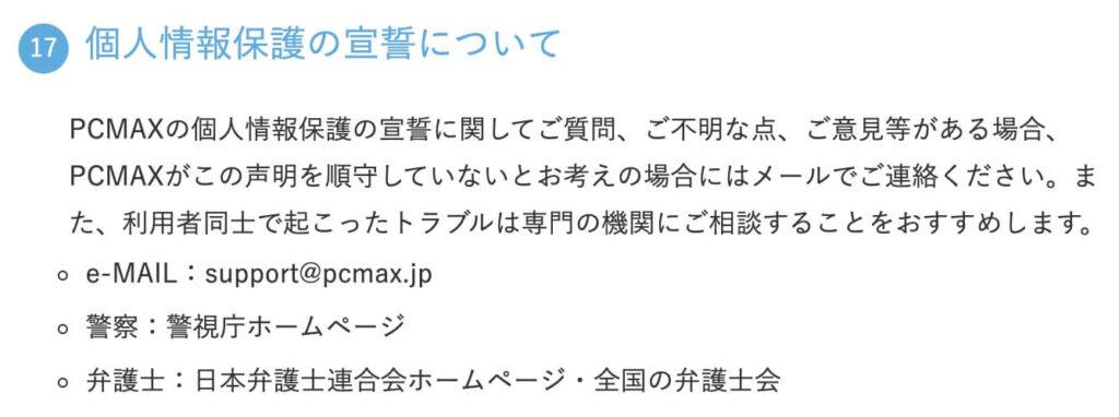 PCMAXのプライバシーポリシー