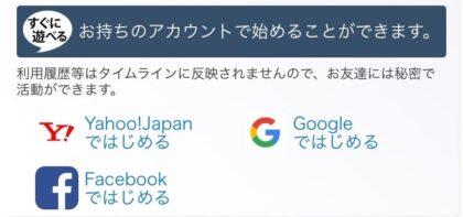 PCMAXの新規登録方法【スマホ版・Facebook登録】