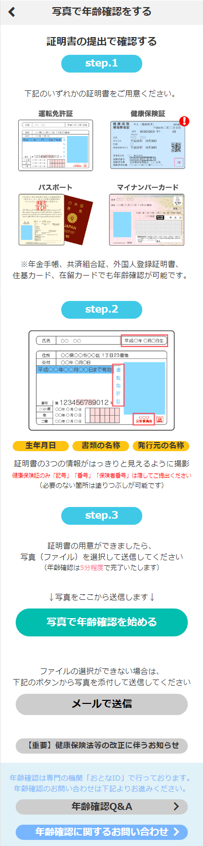 PCMAXの年齢確認の方法(スマホ・男性)