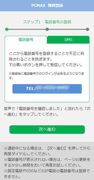 PCMAXの登録方法(スマホ・男性)