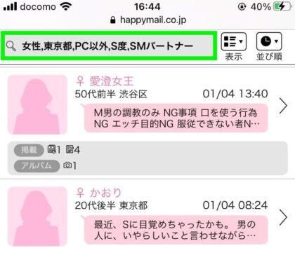 ハッピーメールでドS女と出会う方法(プロフィール検索)