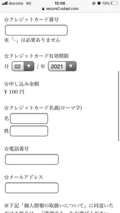 Jメールの年齢確認の方法(ブラウザ版・クレジットカード)